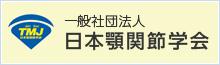 一般社団法人 日本顎関節学会