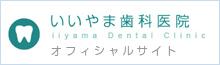いいやま歯科医院 オフィシャルサイト