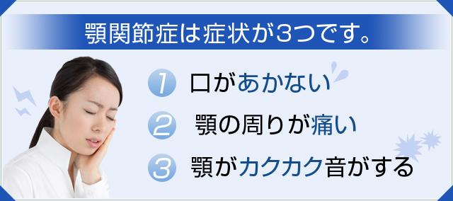 顎関節症の症状は3つです。