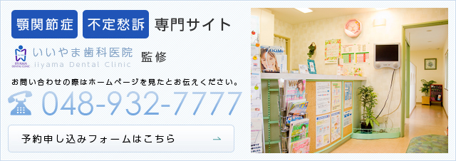 いいやま歯科医院 048-932-7777
